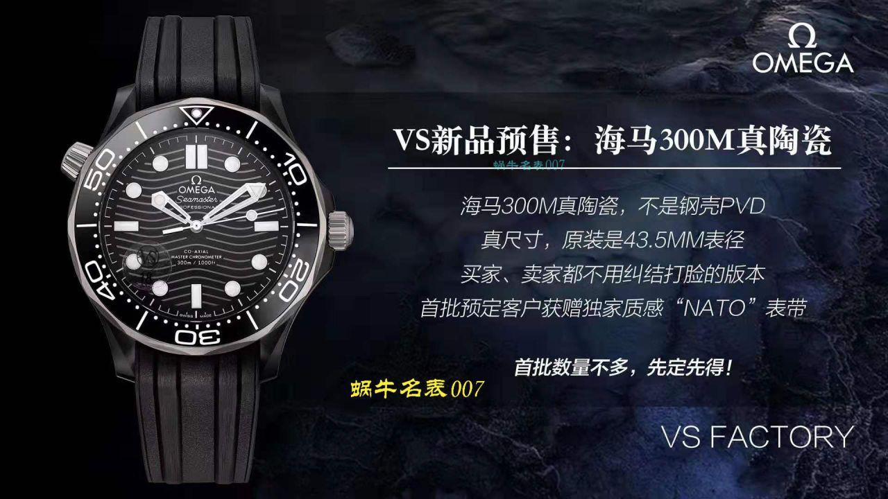 【VS厂顶级复刻手表】欧米茄海马300M真陶瓷系列210.92.44.20.01.001腕表