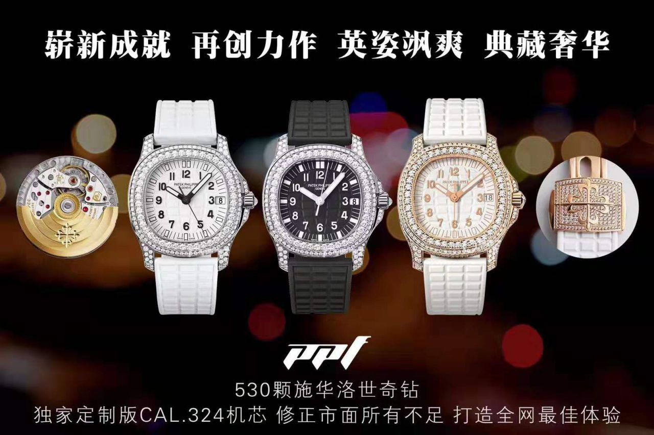 百达翡丽AQUANAUT系列5068R-001女士PATEK PHILIPPE腕表【PPF顶级复刻手表】