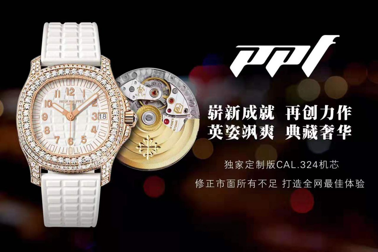 【PPF一比一顶级复刻手表】PATEK PHILIPPE百达翡丽AQUANAUT系列5067A-023腕表女装