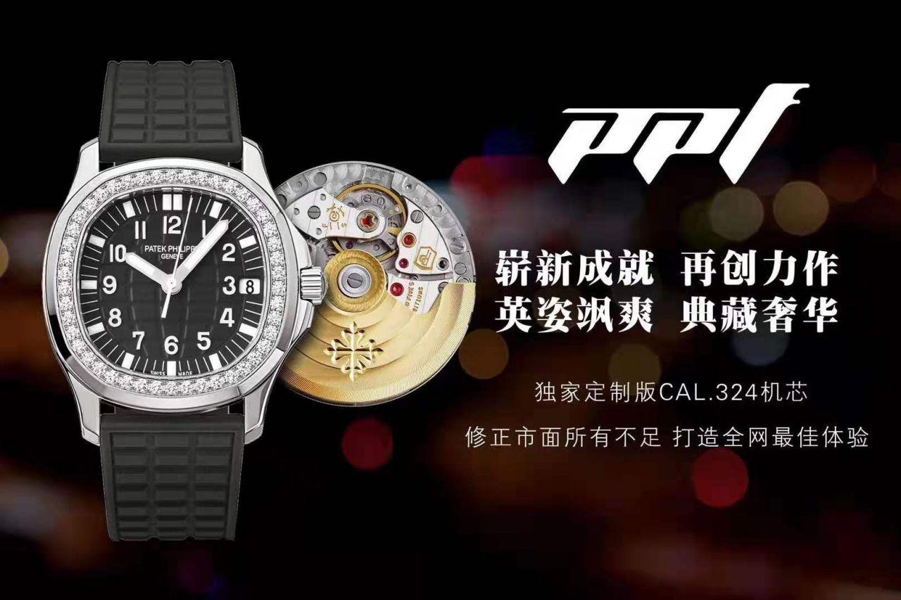 PATEK PHILIPPE百达翡丽AQUANAUT系列5068R-010腕表【PPF一比一高仿百达翡丽鹦鹉螺女表】