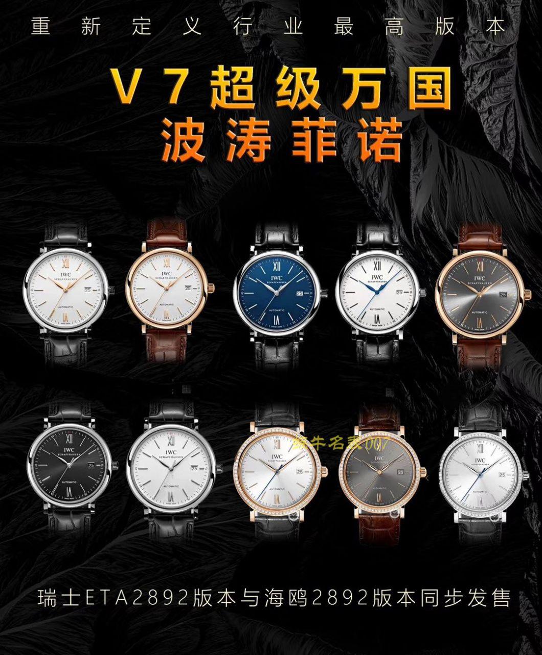 【视频评测V7厂IWC复刻表】万国表柏涛菲诺系列IW356516腕表