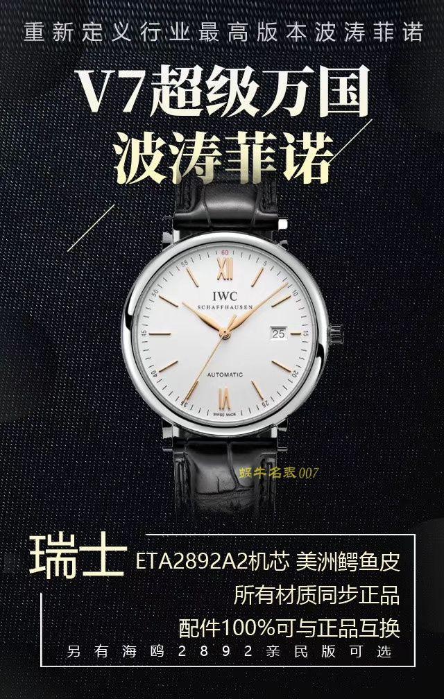 【视频评测V7厂IWC复刻表】万国表柏涛菲诺系列IW356517腕表