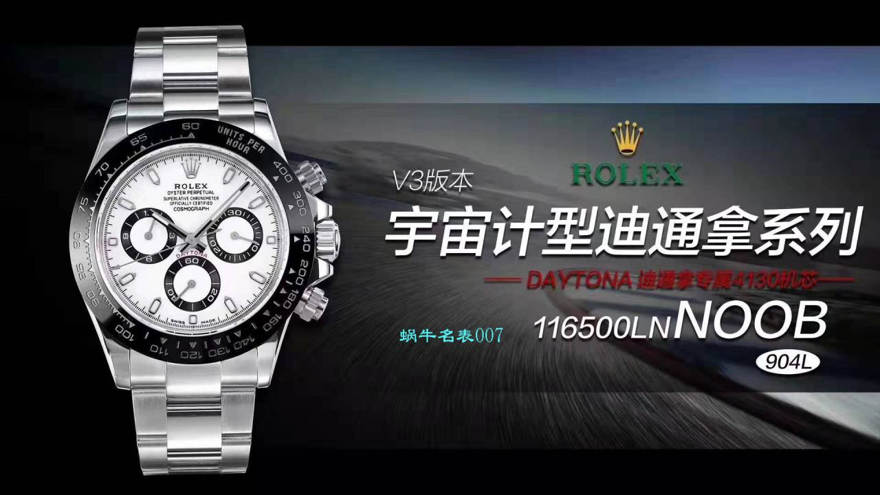 【NOOB厂复刻劳力士迪通拿手表】N厂熊猫迪V3升级版来袭宇宙计型迪通拿系列116500LN-78590腕表 / R380
