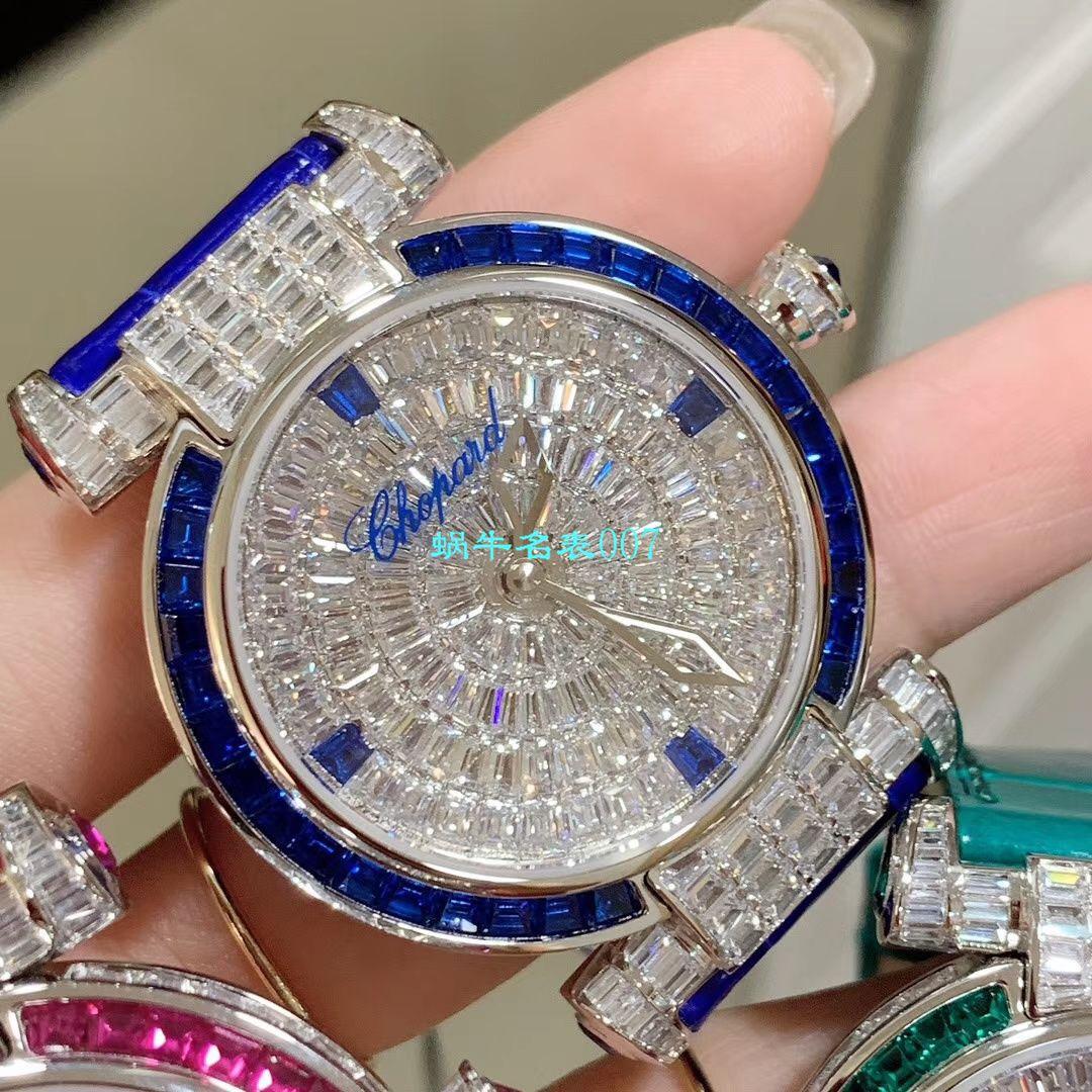 【NR厂一比一Chopard复刻女表】萧邦IMPERIALE系列384275-5001腕表
