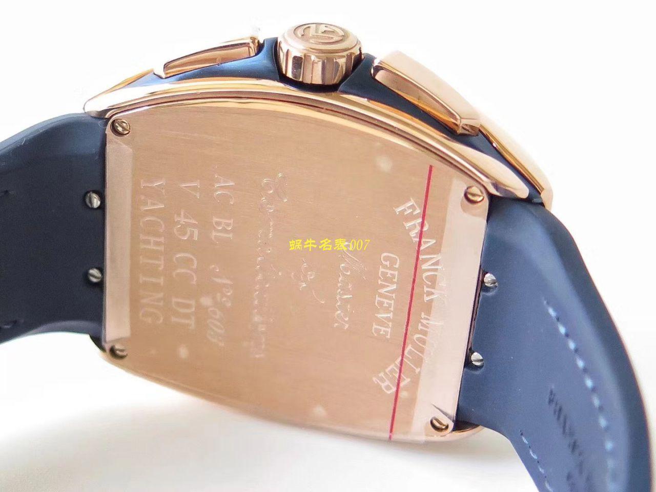 【台湾厂Franck Muller复刻手表】法兰克穆勒MEN'S COLLECTION系列V 45 CC DT YACHT腕表