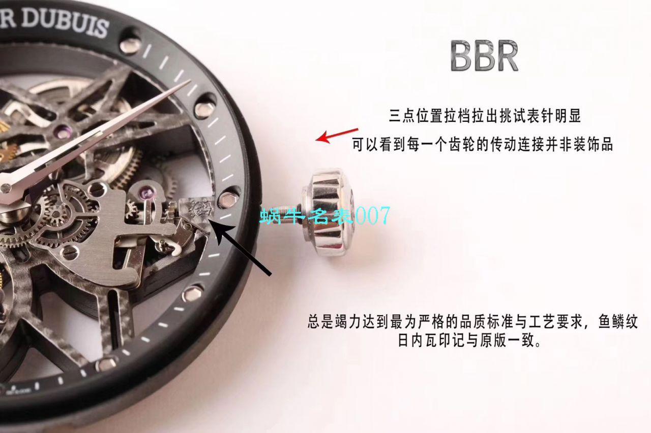 【BBR厂Roger Dubuis复刻仿表】罗杰杜彼EXCALIBUR(王者系列)系列RDDBEX0404陀飞轮腕表
