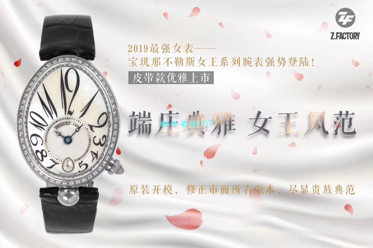 【视频评测ZF厂Breguet复刻表】宝玑那不勒斯皇后系列8918BB/58/964/D00D女腕表