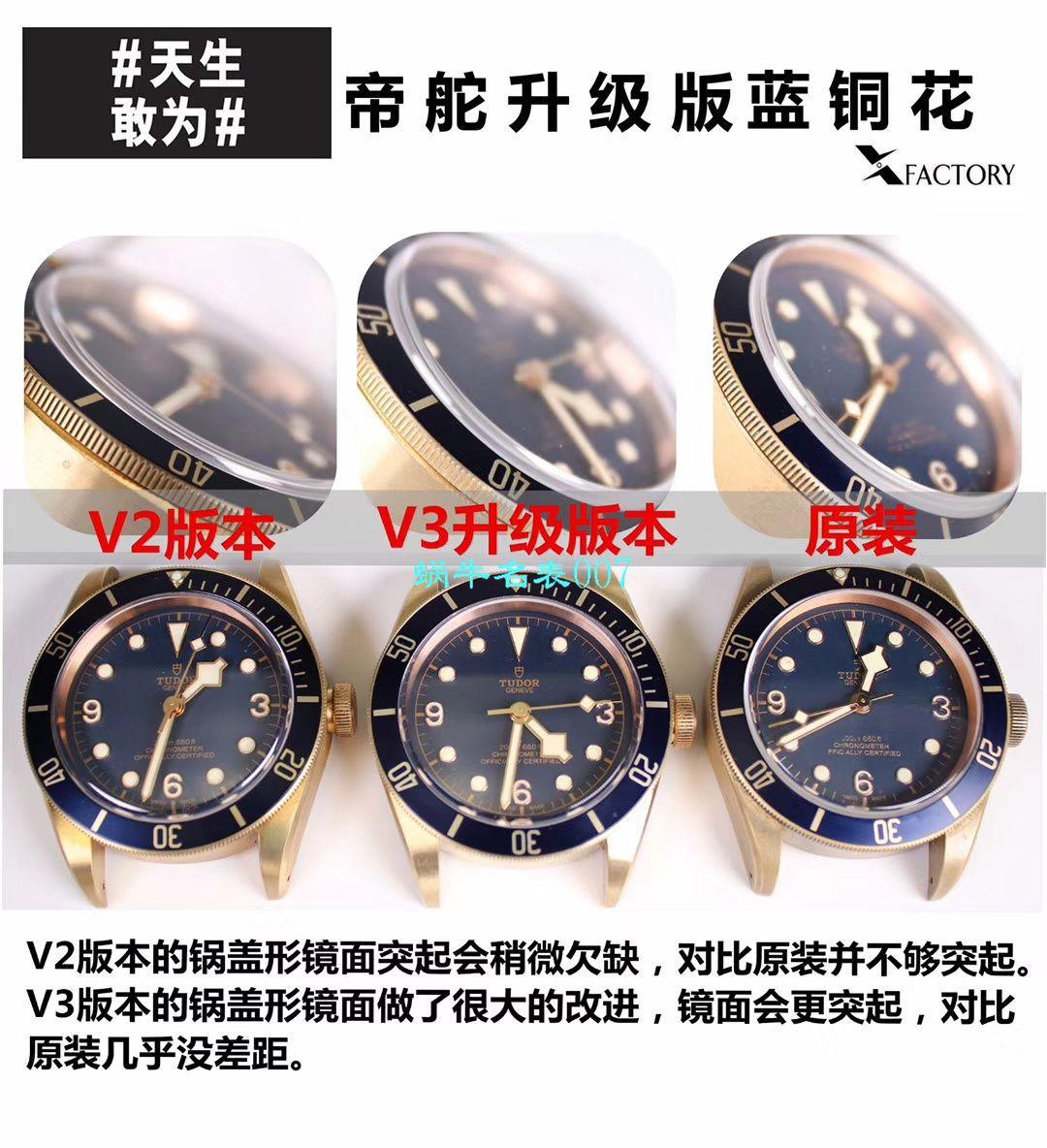 【XF厂V3版本Tudor铜花升级版复刻表】帝舵碧湾系列M79250BM-0005腕表 / DT061