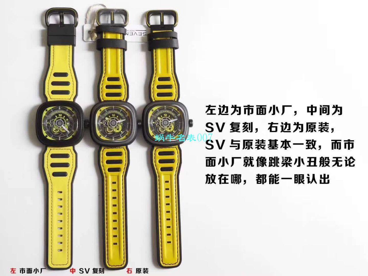 【视频评测SV厂顶级复刻表】Seven friday 七个星期五P3B/03腕表