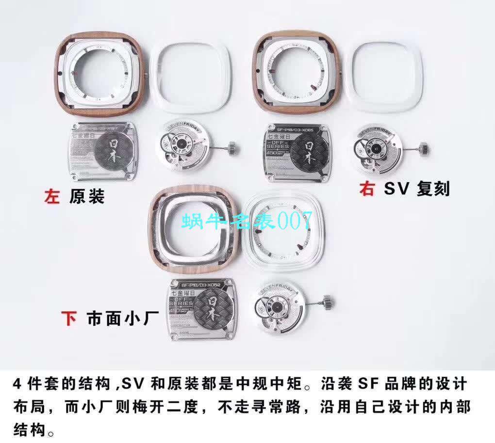 【视频评测SV工厂复刻表】七个星期五新品seven Friday 东京限量版P1B/03腕表