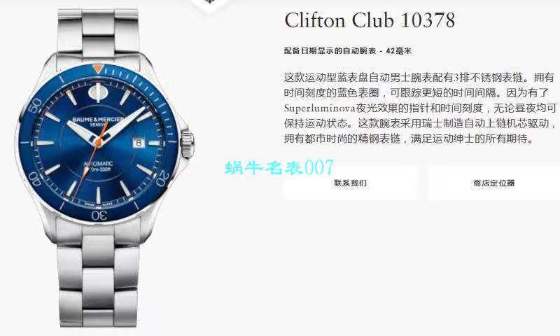 【渠道原单Baume&Mercier】名士表克里顿俱乐部系列M0A10340,10378腕表 / BM07