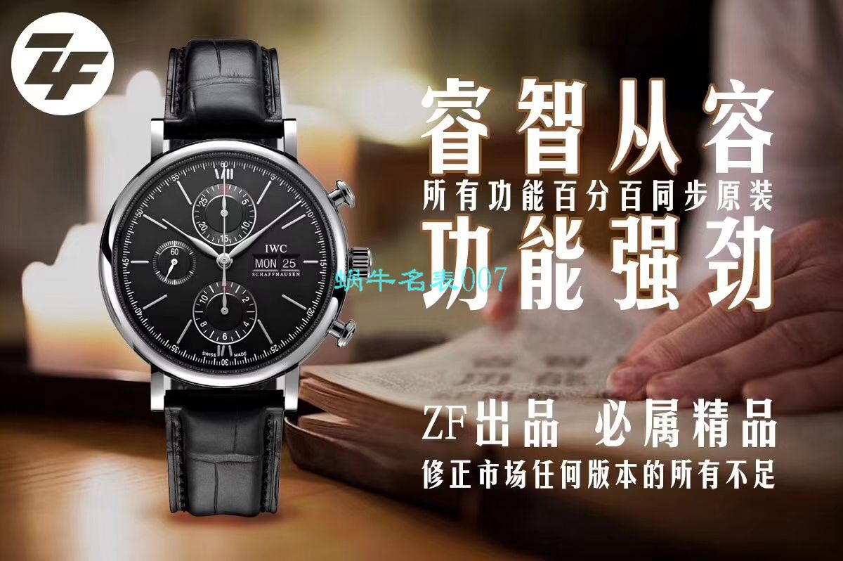 【ZF厂IWC复刻手表】万国柏涛菲诺计时系列IW391020腕表