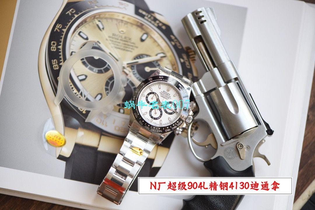 【N厂顶级复刻手表V3版本冰蓝圈】劳力士宇宙计型迪通拿系列m116506-0001腕表