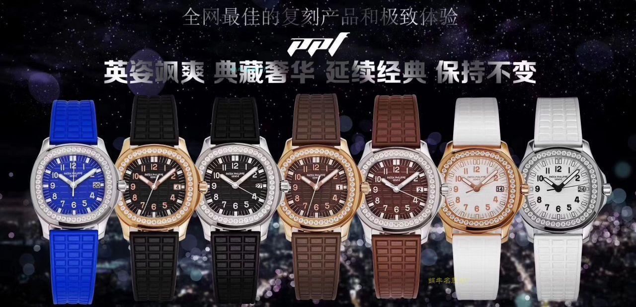 【PPF厂鹦鹉螺市面最佳副本】百达翡丽AQUANAUT系列5072G-001女士腕表