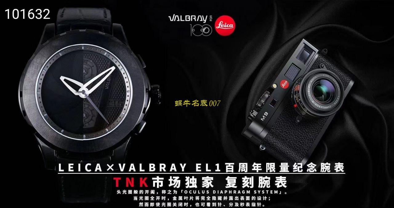 德国徕卡100周年全球限量版100只瑞士Valbray EL1手腕表