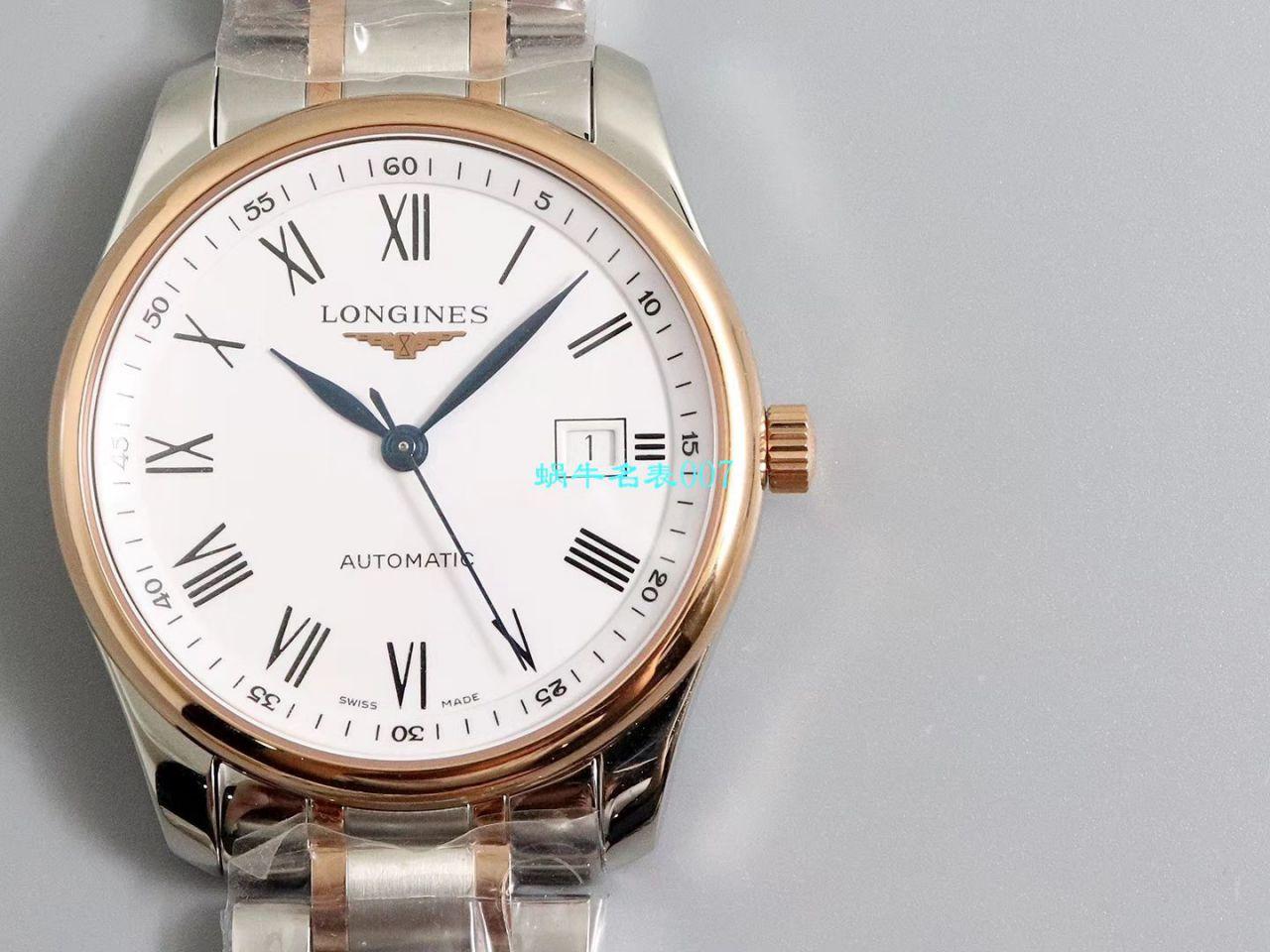 【V9厂复刻名表】浪琴名匠系列L2.793.5.11.7腕表