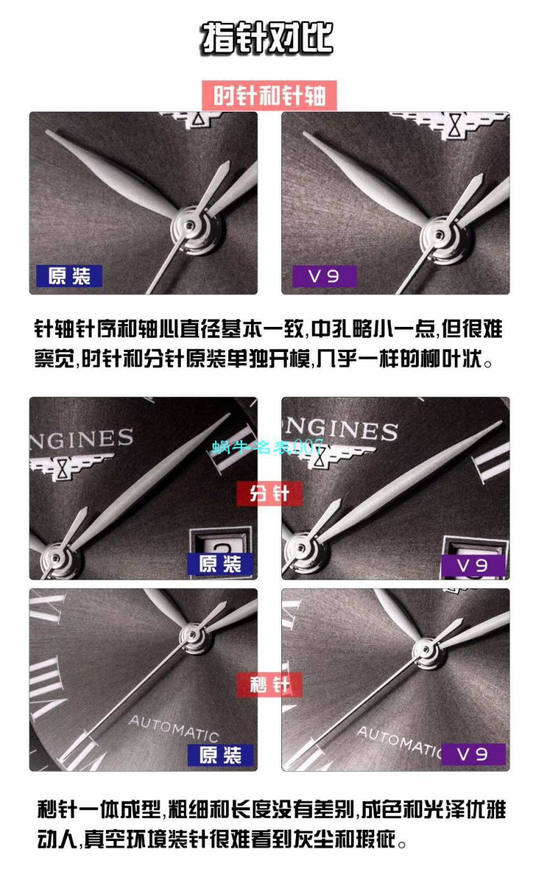 【V9厂复刻名表】浪琴名匠系列L2.793.5.11.7腕表 / L132
