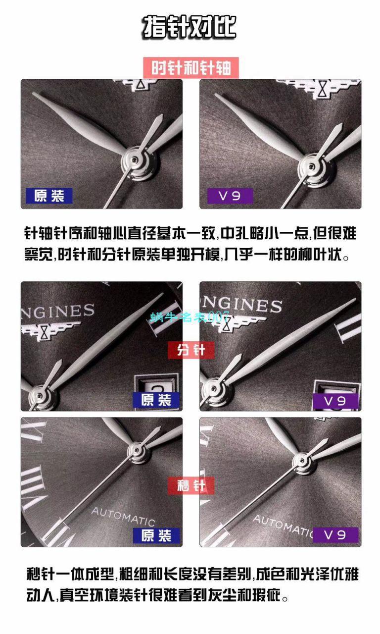【V9厂超A高仿手表Longines】浪琴名匠单历系列L2.793.4.51.6腕表