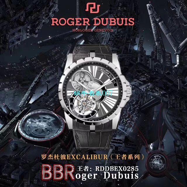 【BBR厂官网复刻表】罗杰杜彼EXCALIBUR(王者系列)系列陀飞轮RDDBEX0261,RDDBEX0285腕表 / LJ061