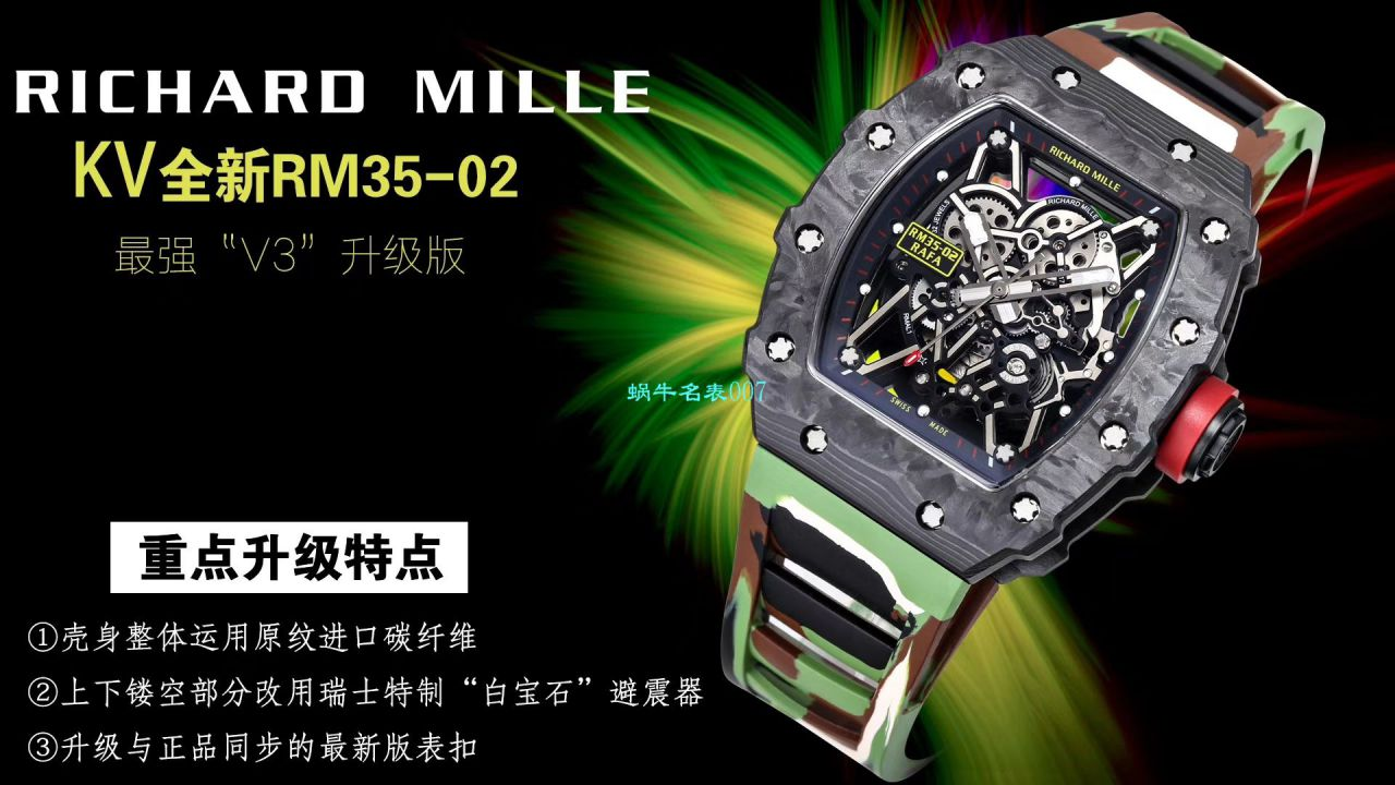 """【台湾KV厂复刻最强顶级版本表】全新理查德米勒 RM035最强进口原纹碳纤维""""V3""""升级版"""