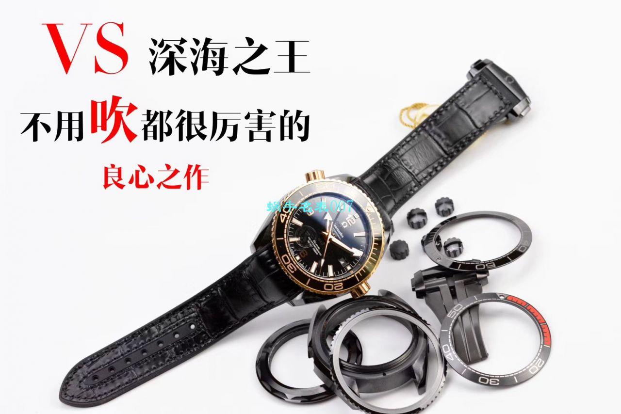 【VS一比一超A高仿手表】欧米茄海马系列深海之黑215.92.46.22.01.003、215.92.46.22.01.002腕表