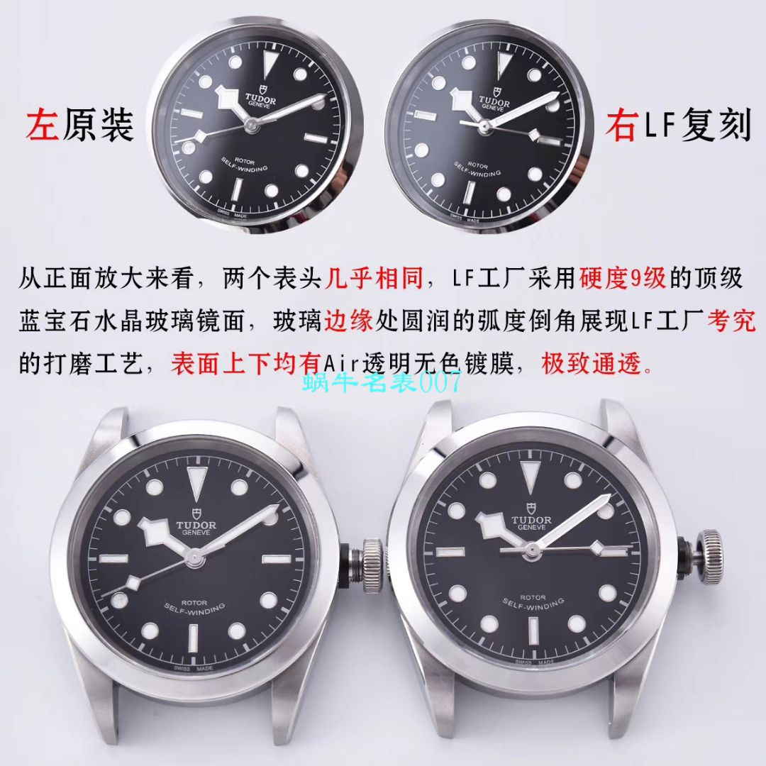 【LF厂Tudor复刻仿表】帝舵碧湾系列M79540-0005,M79540-0007腕表