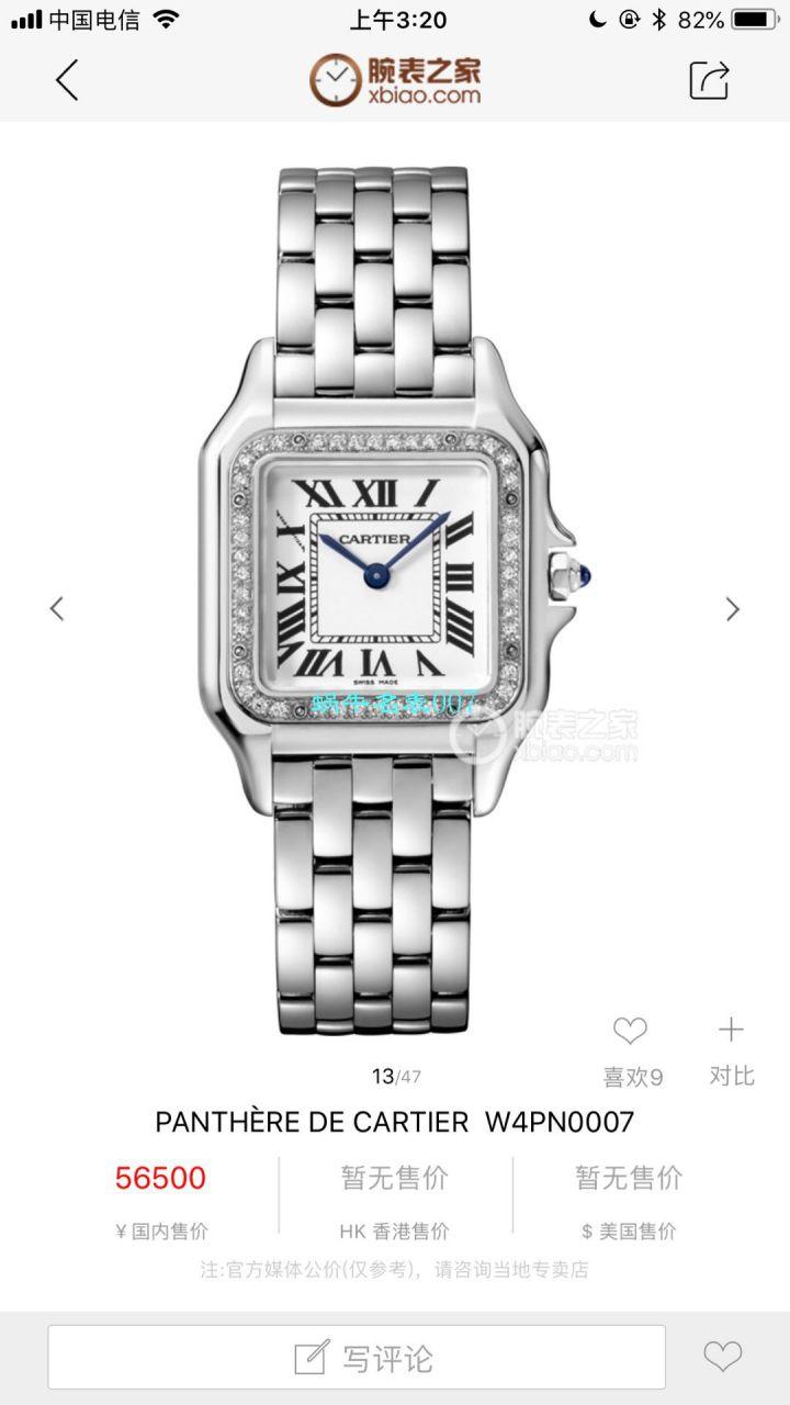 【高端定制硬货】卡地亚PANTHÈRE DE CARTIER系列W4PN0007女士腕表