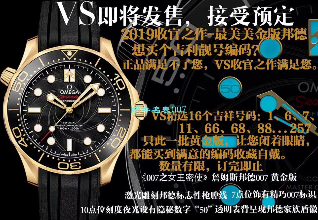 【VS厂最新詹姆斯邦德007限量版《女王密使》钢带款】欧米茄海马系列210.22.42.20.01.004腕表