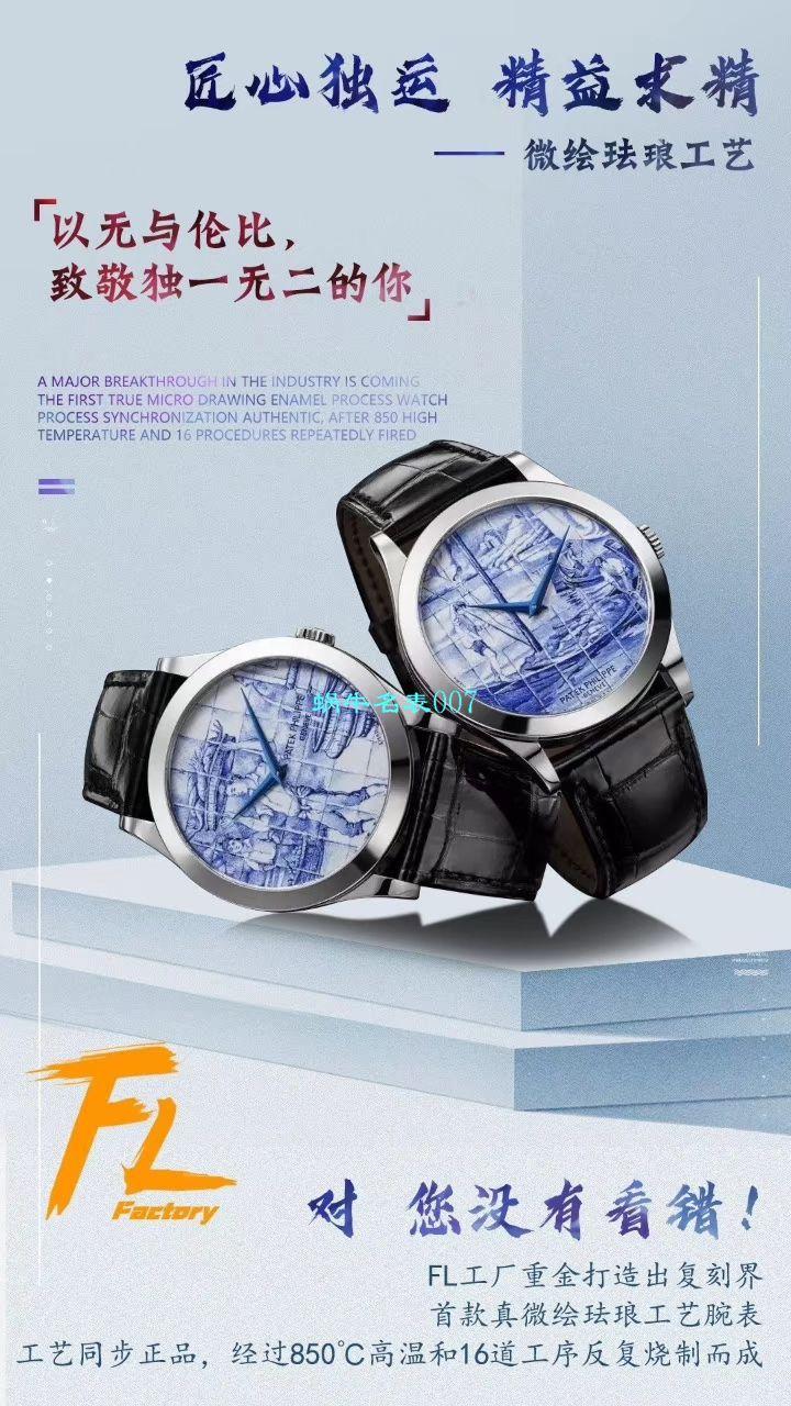 FL厂超A高仿手表百达翡丽古典表系列5089G-062太加斯河上垂钓腕表