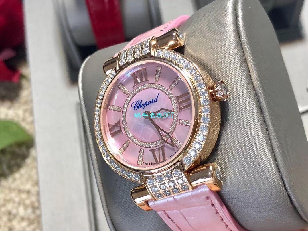 台湾厂顶级精仿女表Chopard萧邦IMPERIALE系列384242-5006腕表