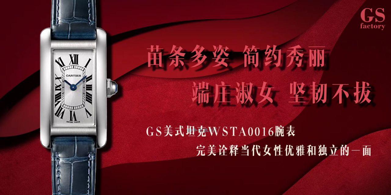 GS厂官网顶级复刻卡地亚TANK AMERICAINE美国坦克WSTA0016,W2607456女士腕表