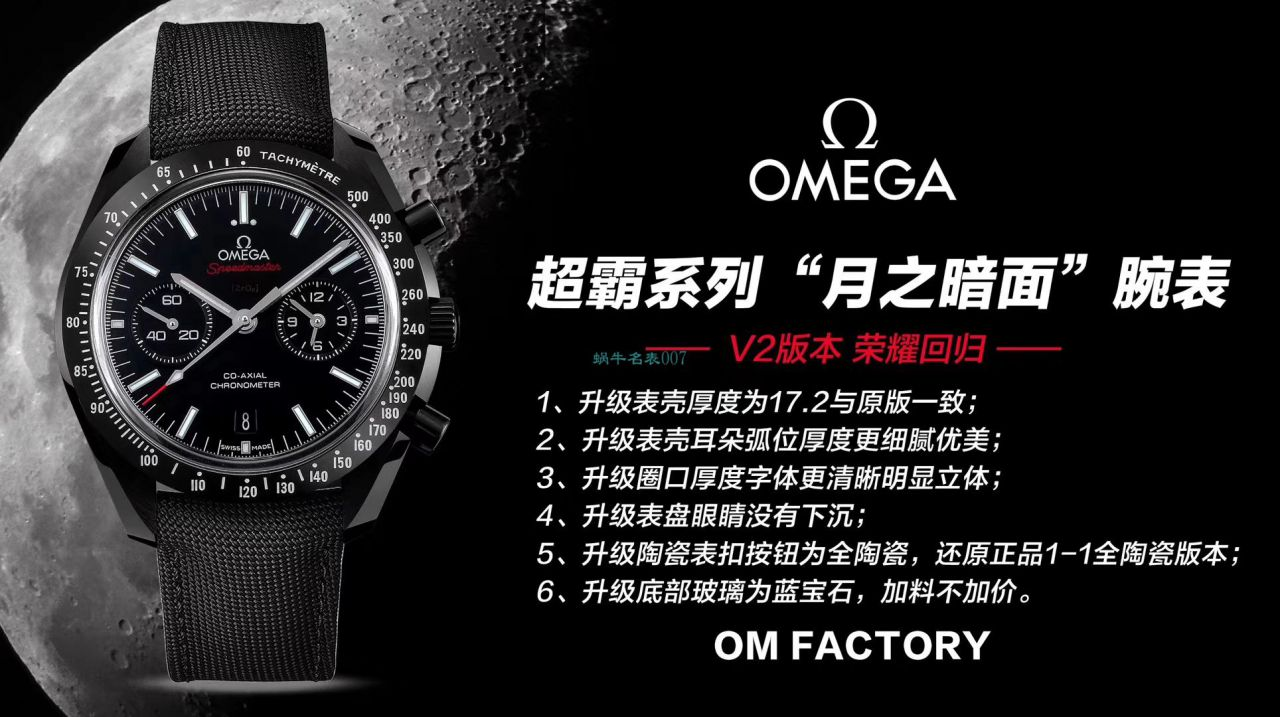 欧米茄超霸系列311.92.44.51.01.006腕表【OM厂一比一高仿手表月之暗面】 / M351