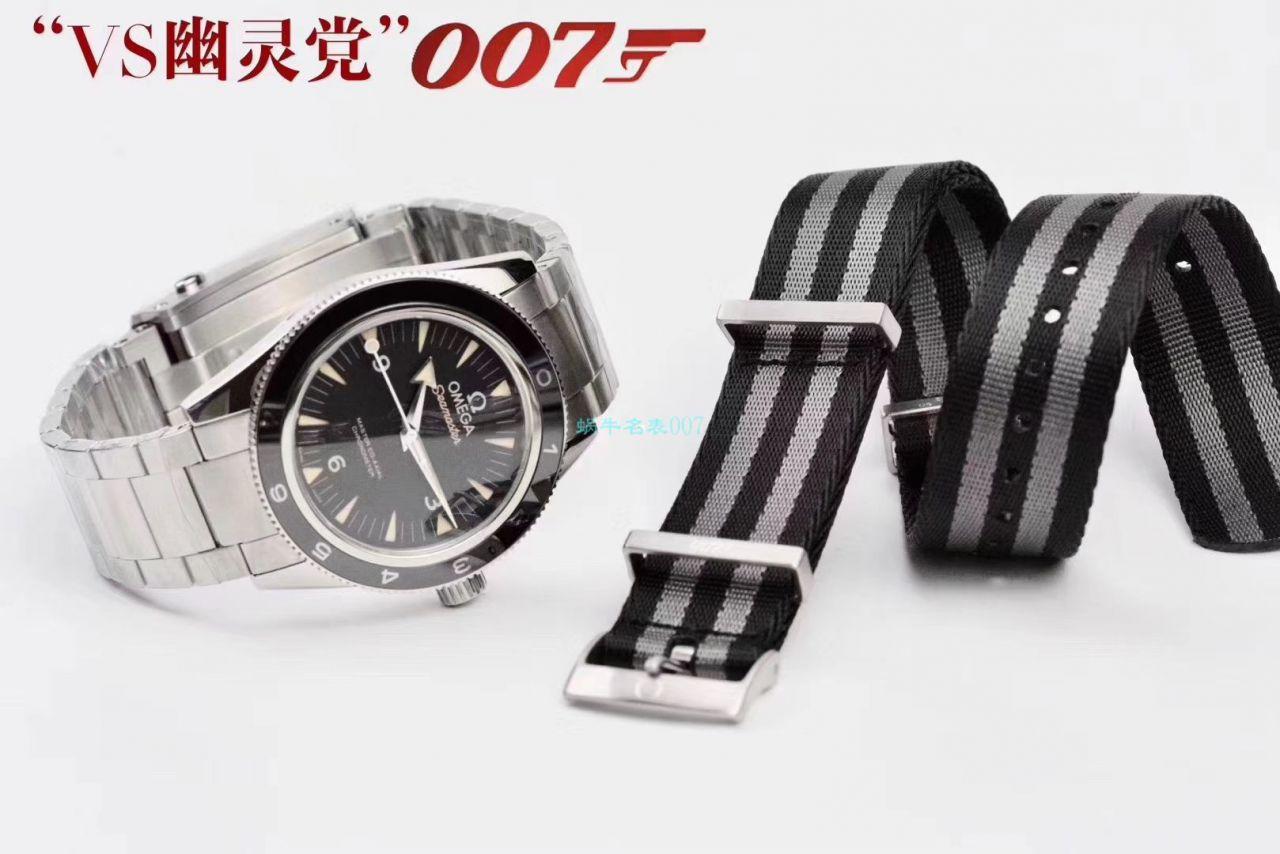 VS厂顶级复刻欧米茄幽灵党007限量版V2版本海马300米233.32.41.21.01.001,233.30.41.21.01.001