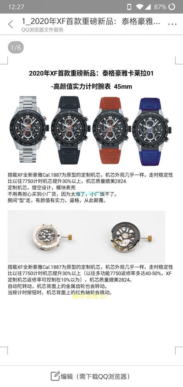 XF厂官网计时码表泰格豪雅卡莱拉系列CAR2A1W.BA0703腕表