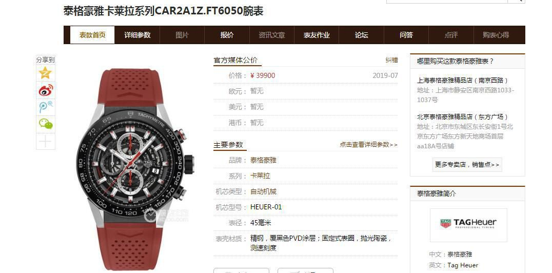 XF厂一比一精仿手表泰格豪雅卡莱拉系列CAR2A1T.FT6052腕表