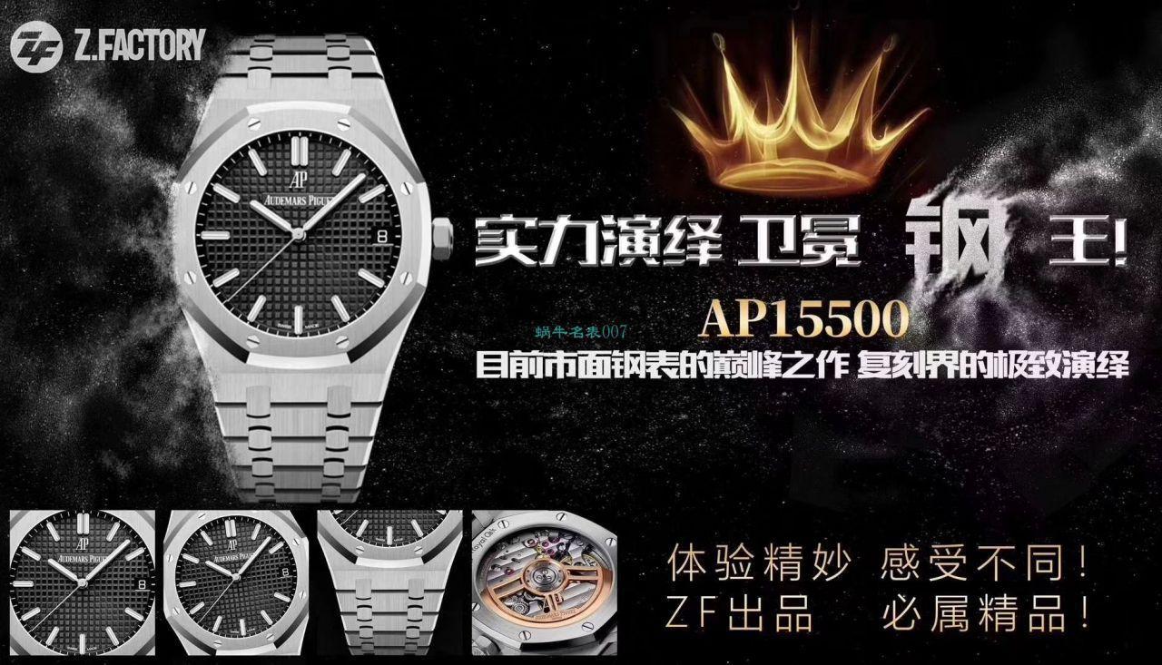 【视频评测】ZF厂AP爱彼皇家橡树系列15500ST.OO.1220ST.03腕表