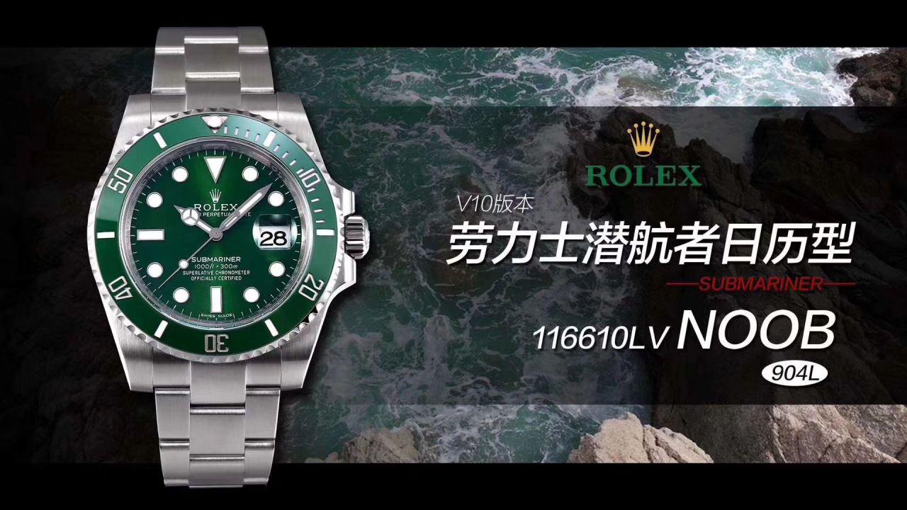 视频评测顶级复刻N厂官网V10S劳力士绿水鬼手表116610LV-97200