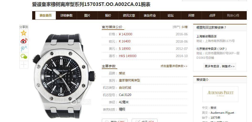 JF厂官网V9S最新AP爱彼皇家橡树离岸型15703ST.OO.A002CA.01腕表