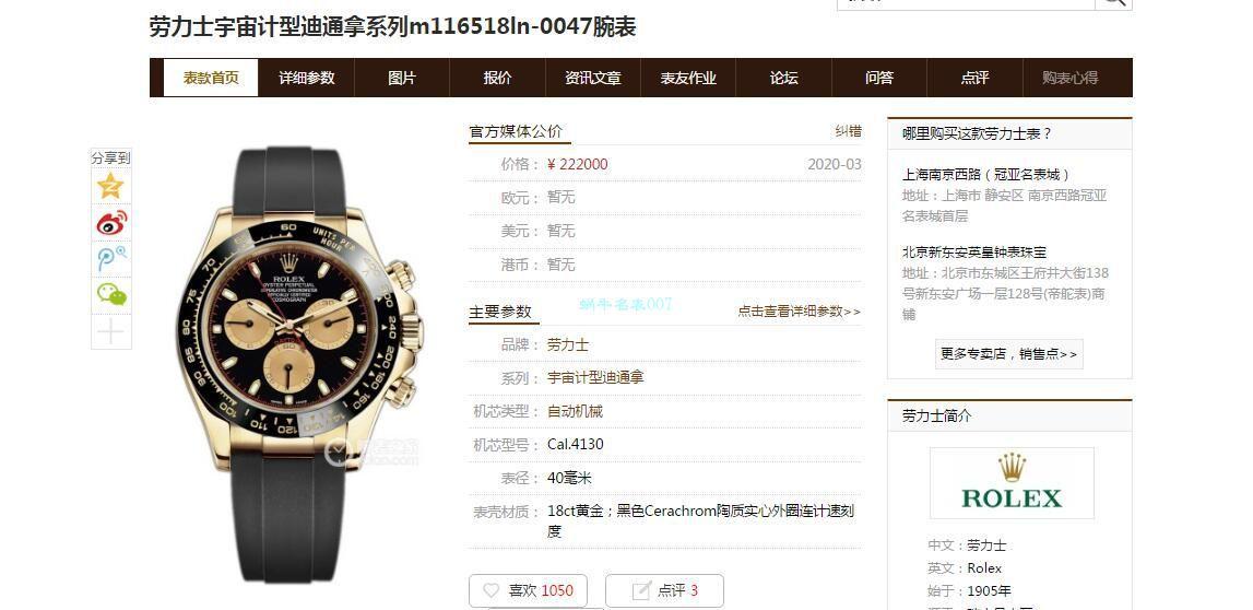 N厂黄金黑猫警长劳力士宇宙计型迪通拿系列m116518ln-0047腕表