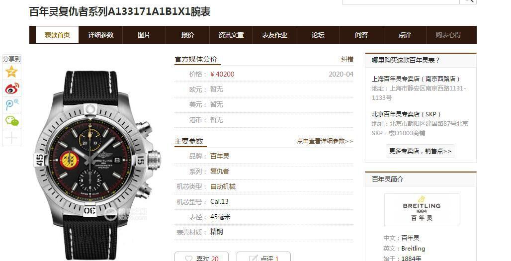 原单百年灵50周年复仇者瑞士巡逻兵限量款A133171A1B1X1腕表