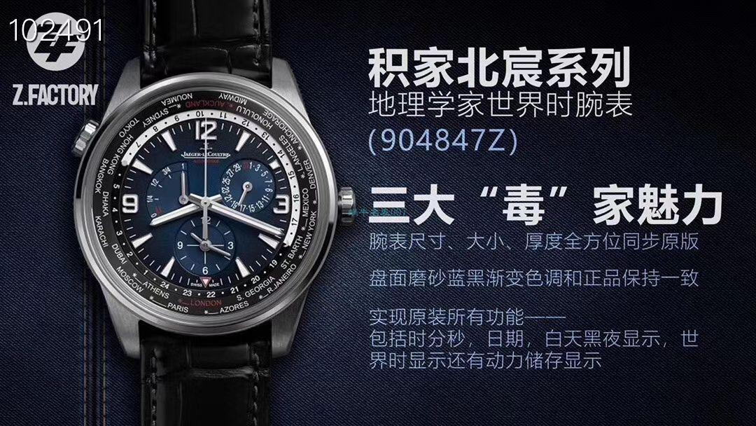 视频评测ZF厂顶级复刻手表积家北宸地理学家世界时904847J腕表
