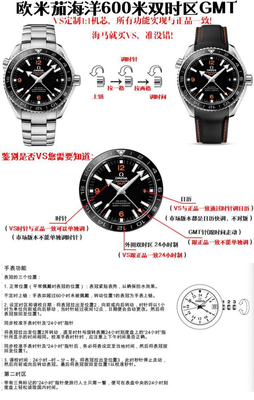 【VS一比一超A复刻手表】欧米茄海马海洋宇宙600米系列GMT232.30.44.22.03.001腕表