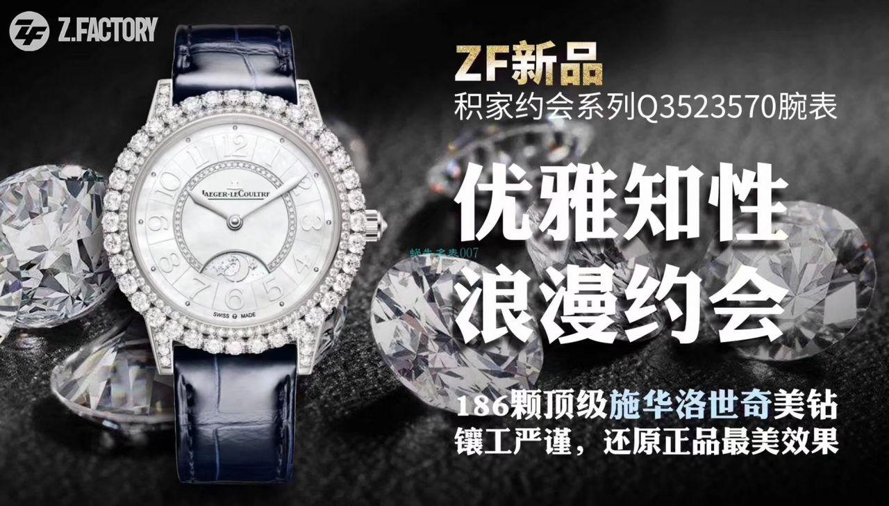 ZF厂积家复刻手表约会女装Q3523570,Q3432570腕表 / JJ180