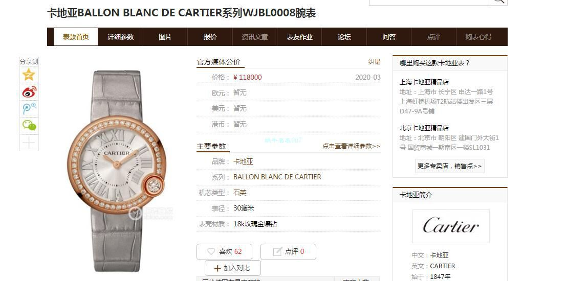 高端定制真钻女表卡地亚BALLON BLANC DE CARTIER系列WJBL0008腕表 / K281