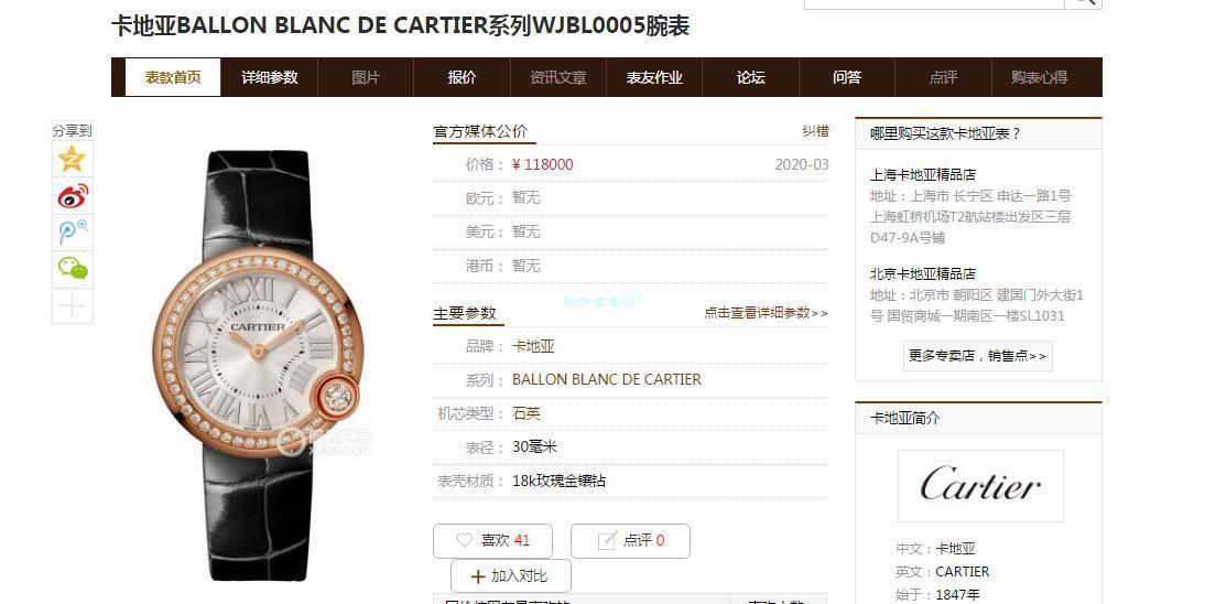 高端定制真钻女表卡地亚BALLON BLANC DE CARTIER系列WJBL0005腕表 / K282