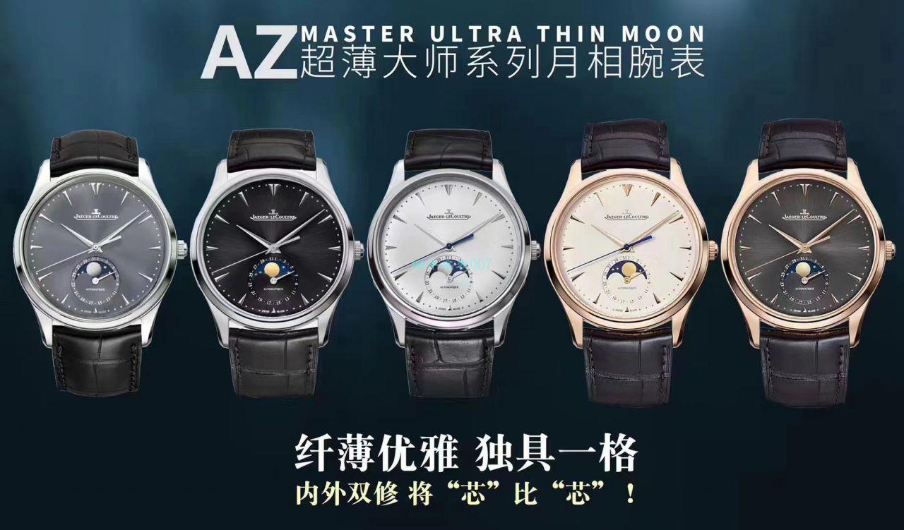 AZ厂超A高仿手表积家大师小丑Q1378480,Q1372520,Q1378420腕表