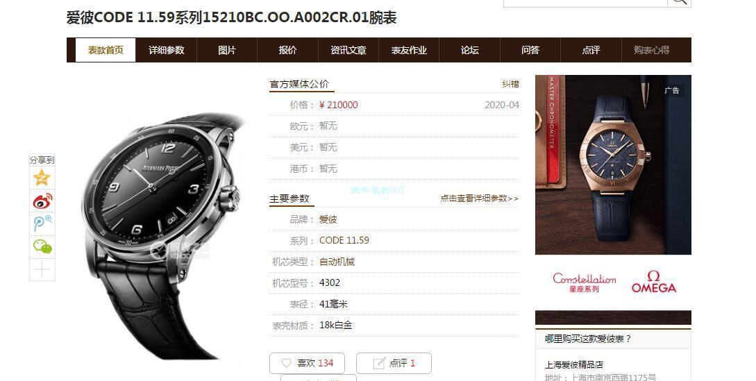 TNK厂爱彼复刻手表CODE 11.59系列15210OR.OO.A002CR.01腕表 / AP202