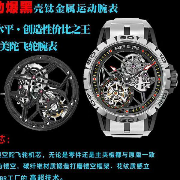 BBR厂罗杰杜彼陀飞轮高仿手表王者系列RDDBEX0549腕表