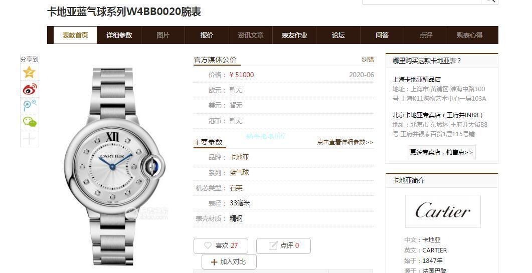 V6厂高仿卡地亚蓝气球女士手表33毫米W4BB0020腕表 / K291