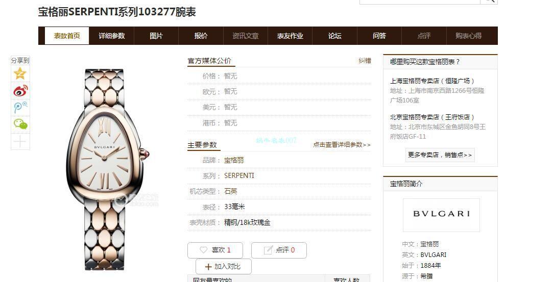 BV厂官网复刻宝格丽蛇形女表SERPENTI系列103145,103274,103144,103277腕表 / BG038